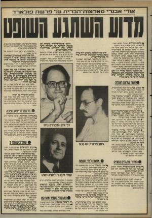 העולם הזה - גליון 2584 - 11 במרץ 1987 - עמוד 5 | 0910 < 1זרי < ובנרי ^ עונש המדהים, שהטיל השופט האמרי־ 1 1קאי על ג׳ונתן פולארד, נראה כמטורף. … . • מ סי ר ת החומר׳על־ידי פולארד לידי ישראל יצרה מצב־חירום