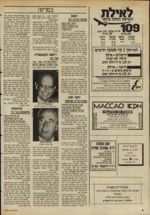 העולם הזה - גליון 2584 - 11 במרץ 1987 - עמוד 6 | בשעה שצוות הטלוויזיה התמקם בבניין, גילה רם לעיתונאים המצטופפים, כי לא בא בעניין עיירות־הפיתוח, אלא בעניין פולארד. … שר־החוץ ידע, כי במרכז הראיון שהוצע לו תעמוד
