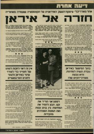 העולם הזה - גליון 2586 - 25 במרץ 1987 - עמוד 15 | די ע ה וי ח רוו אחד מאדריכלי עיסקתיהנשק האיראנית על הקונספציה שעמדה מאחוריה חזרה אל איראן ^ מהמכה האיסלאמית באיראן היא דוגמה יוצאת״דופן ( 1לחילופי־שילטון