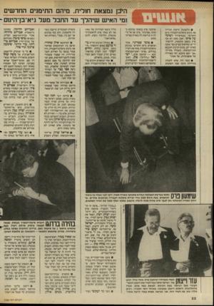 העולם הזה - גליון 2586 - 25 במרץ 1987 - עמוד 22 | שר החוץ ומנהיג המיפלגה גחן לעבר תיק שהיה מונח לרגליו, פישפש בתוכו ושלף ממנו את הנייר המתאים. 1 11ך 111 וכמה מעמיתיו(שימעון פרס, משה שחל, יעקב | #1 * 1 1111