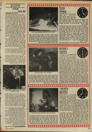 העולם הזה - גליון 2586 - 25 במרץ 1987 - עמוד 24 | קולנוע במול בתולה שיכניע עדין (הקולנוע, תל־אביב, ארצות־הברית) -סרט ההולם ככפפה את האולם שבו הוא מוצג: קטן ואינטימי, בלי יומרות, בטוב טעם. ואומנם, מסוג ההבתעות