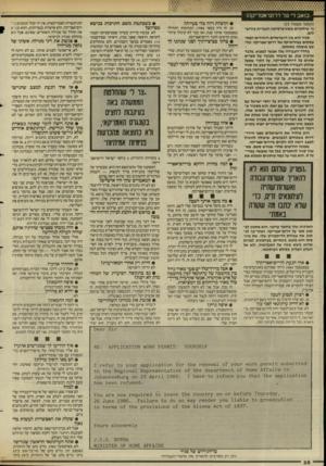 העולם הזה - גליון 2586 - 25 במרץ 1987 - עמוד 26 | ע מי * יומ< 0£1י*1 .כואב לי על דרום־אפריקה! (המשך מעמוד )25 ני, שיתקיים באוניברסיטה העברית בירושלים. סגיר הוא בין הישראלים היחידים המתעסקים בפוליטיקה של