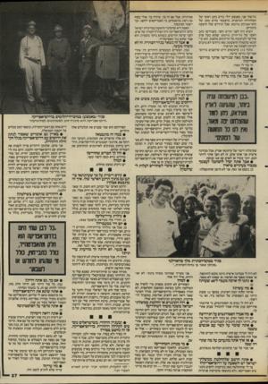 העולם הזה - גליון 2586 - 25 במרץ 1987 - עמוד 27 | גורשתי אני, באמצע יולי גורש כתב ראשי של הטלוויזיה הגרמנית, בדצמבר גורש כתב של לוס־אנגילס טיימס, אבל הגירוש שלו הושעה בינתיים. השיא היה לפני חודש וחצי, כשגירשו