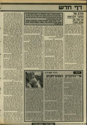 העולם הזה - גליון 2586 - 25 במרץ 1987 - עמוד 30 | * י י11111 111 מזרם שד כותבי דכרזמת עם יומניו שר סטיבן ספנדר כיום הכל כבר יודעים את האיוולת שבאמונה הישנה כי מה שקובע הוא מה שאדם עשה •מעצמו״ ,כמו שנהוג לומר,