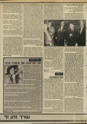 העולם הזה - גליון 2586 - 25 במרץ 1987 - עמוד 31 | רושם ספנדר .״נטשה (אשתו) ואני הרגשנו, אני משער, שגם אנחנו מסוגלים בנקל לבכות״. ״אני משער״! מה פלא שהזוג ספנדר עוזב את הארץ ובאמתחתו הרושם הכללי כי ״יש בישראל