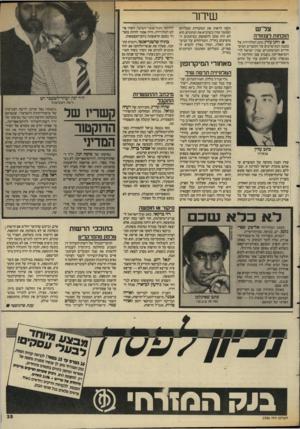 העולם הזה - גליון 2586 - 25 במרץ 1987 - עמוד 35 | שידור צל״ש הוכחות רצנחרה • לחנן עזרן, כתב הטלוויזיה, על כתבה רבת־פרטים על הקשרים המיס־חריים והביטחוניים שבין ישראל לד־רום־אפריקה. בשבוע שבו החליטה הממשלה שלא