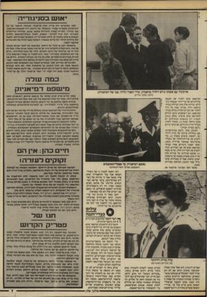 העולם הזה - גליון 2586 - 25 במרץ 1987 - עמוד 7 | יאתט בס1יג1ו־יה לפני שבועיים היה עדיין מרק או׳קונור, סגיגודו הראשי של גון דמיאניוק, אופטימי מאוד. … כאשר חקר הסניגור או׳קונור את בסוף חודש מרס תגיע עלותו של