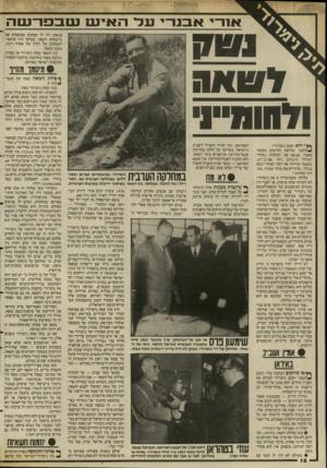 העולם הזה - גליון 2587 - 1 באפריל 1987 - עמוד 18 | אך לפניי היו מונחים המיסמכים של עיסקת־הנשק של נימרודי עם איראן של חומייני, שפורסמו בעיתוני העולם ב־.1983 שמעתי גם את הראיון שנתן נימרודי לטלוויזיה, שבו סיפר