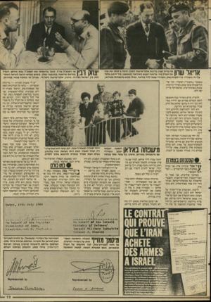 העולם הזה - גליון 2587 - 1 באפריל 1987 - עמוד 19 | לדבריו, קיים נימרודי בכל התקופה הזאת קשרים סמויים עם ידידיו באיראן, וכך היה זה טיבעי שהוא נטל חלק פעיל בפרשת־איראן החדשה. … נימרודי לא חרג מן הקונסנזוס הקיים