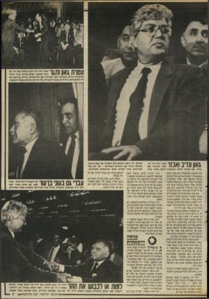 העולם הזה - גליון 2587 - 1 באפריל 1987 - עמוד 7 | הוא, שלו תהיה, אולי, עם דויד לוי. … הרעידו את הקירות. הוא גם לא הירבה דויד לוי, שחשב כי המוני הצירים להסתובב בין הצירים, כפי שעשו שאר עומדים מאחוריו, שרצה לשוב