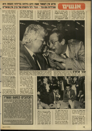 העולם הזה - גליון 2588 - 8 באפריל 1987 - עמוד 12 | השבוע, ריכלו בכנסת, עצר אותו חבר־הכנסת מאיר שטרית ורצה להשמיע באוזניו כמה מהגיגיו על מצב תנועתם.