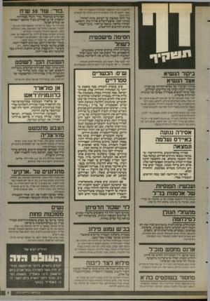 העולם הזה - גליון 2588 - 8 באפריל 1987 - עמוד 5 | השובת הפך לשופט חיים צוקר, מבין הפעילים הבולטים בשביתת הימאים, לפני 35 שנה, מונה על-ידי שר* התחבורה כדיין בבית-הדין המישמעתי של הימאים.