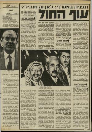 העולם הזה - גליון 2588 - 8 באפריל 1987 - עמוד 6 | גם הצעתו של מובארב שאש״ף יכיר בהחלטה 242״תוך הסזתייגות״ תרד לפי שעה מן הפרק. בעיני חבש וחבריו, ההחלטה 242 היא אנטי־ אי־אפשר היה לכנס את המועצה בסוריה או במדינה
