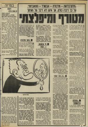 העולם הזה - גליון 2589 - 13 באפריל 1987 - עמוד 8 | עקרון הוועידה הבינלאומית כלול בהחלטה ,338 שגם בה ישראל דוגלת.