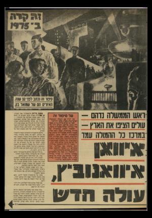 העולם הזה - גליון 2590 - 22 באפריל 1987 - עמוד 11 | הסיפור — כמו כל הסיפורים באותה סידרה — אוייר על-ידי הצייר שמואל בק, שהיה אז בראשית דרכו.