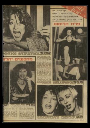 העולם הזה - גליון 2590 - 22 באפריל 1987 - עמוד 22 | של חסן השני מלך מרוקו.