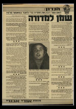 העולם הזה - גליון 2590 - 22 באפריל 1987 - עמוד 5 | הפלסטינים אינם חוששים מפני רצח, כפי שטוענים המושלים הישראליים, כדי להסביר את שליטת אש״ף בשטחים הכבושים. הפחד הוא מפני הינתקות מן הציבור, מפני הבוז והנידוי שבהם