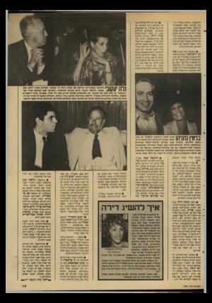 העולם הזה - גליון 2591 - 29 באפריל 1987 - עמוד 13 | בכל זאת, קבעו הנוכחים בבית־ לסין באותו הערב, גבר קול־הבס של אפלבאום. .ביקשתי מליאון תמן שישתתף בערב החגיגי שאני מארגן לכבוד תנועת ביחד, ואילו הוא החליט לתרום
