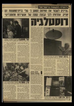 העולם הזה - גליון 2591 - 29 באפריל 1987 - עמוד 14   סייע לו סגן יו״ר הכנסת מטעם חירות, בן־ציון קשת. חירות עשתה לניצול הפוטנציאל האלקטורלי של העליה הסובייטית גם באמצעות סיעתה בהסתדרות הציונית — ברית חירות הצה״ר .