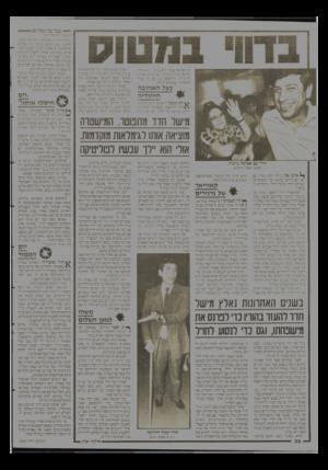 העולם הזה - גליון 2591 - 29 באפריל 1987 - עמוד 38 | והוא עומד באחד הימים לפרסם גדולה. אחר־ מ־שפט חווה יערי אין עורך־הר־ן שימעון חרמון. … גם כאן היו לו. באב. בך לייוה את חווה יערי ואת בהתחלה, רק פירורי־מידע