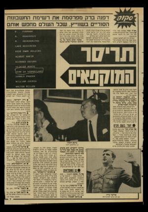 העולם הזה - גליון 2591 - 29 באפריל 1987 - עמוד 7 | תשלומי ממשלת־איראן עבור הנשק שקיבלה מישראל ומארצות־הברית עברו דרך גורבאניפר, וממנו לחאשוגי ו/או ליעקוב נימרודי ו/או לעמירם ניר. • ״לייק רים ורם ם