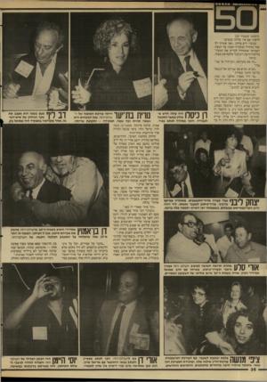 העולם הזה - גליון 2592 - 6 במאי 1987 - עמוד 36 | א חד מ קוד מיו ב תפ קיד היה שמואל בק. אמוץ, שלמה פרנקל. ממעריב: משה לרר.