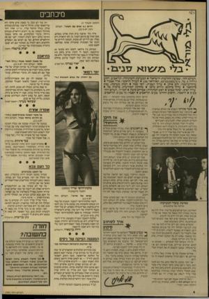 העולם הזה - גליון 2592 - 6 במאי 1987 - עמוד 4 | למחרת היום, ב כלי. יום ר. פירסם אחד מנחם שיזף את הסיפור הזה אחדים הסתכלו על כך אחורה.