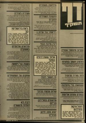 העולם הזה - גליון 2593 - 13 במאי 1987 - עמוד 10   מילחמת משככים יבואן ירושלמי. שהתחיל לייבא לארץ משככי־כאבים אלקטרוניים מטיפוס חדש, עומד לנגוס׳בשוק־המשככים. שהיה עד היום במעט בולו בידי קיבוץ גינוסר. הקיבוץ