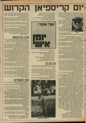 העולם הזה - גליון 2593 - 13 במאי 1987 - עמוד 11   י 1ם קריספיאן הקדוש גיבעה ככל הגבעות. קווי מתח גבוה, בריכת־מים. מי שחולף בכביש, כלל אינו מבחין בה. כשעומדים עליה, רואים שהיא שולטת בסביבה כולה, למרחקים. היא