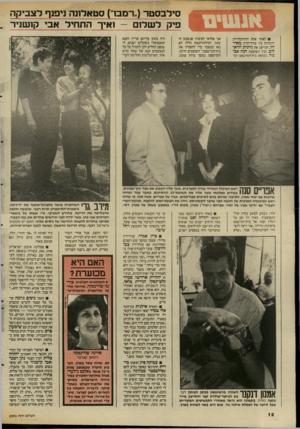 העולם הזה - גליון 2593 - 13 במאי 1987 - עמוד 12   י71ד ׳* ז< > סילבסטר(״רמבר) סטאלונה ניפנף לצביקה פיק לשלום 1 -איך התחיל אבי קזשניד . לאחר אחת ההיתקלויות היומיות כין עורך־הדץ מאיר זיו, המייצג את גיתית