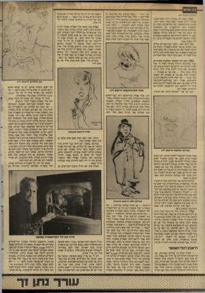 העולם הזה - גליון 2593 - 13 במאי 1987 - עמוד 20   דף חדש (המשך מעמוד )19 נבון: האמת היא שתמיד הייתי מוצף הצעות ענודה. הייתי תפאווץ עסוק מאוד. מהצד השני. העיתון לחץ להמשיך. שני המיקצועות האלה, גם התפאורה וגם