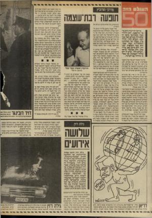 העולם הזה - גליון 2593 - 13 במאי 1987 - עמוד 22   הווו ^ 0ר! ר מרדכי הורוביץ הוא סו־סר ומישסטן. הוא היחידי מבץ משתתפי מוסן! זה שלא היה מעולם חבר מערכת. העולם הזה״ .הורד ביין, בעלה •של המלחינה והמישוררת נעמי