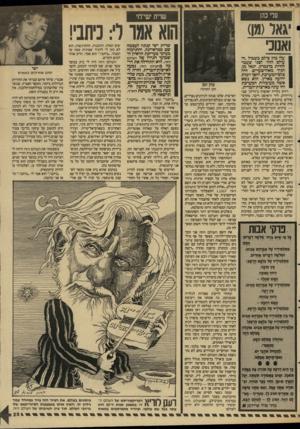 העולם הזה - גליון 2593 - 13 במאי 1987 - עמוד 25   וי ^יי! עלי כהן1 שרית ישי־לזי ל(מן) ואנוכ 1עלי כהן צילם ב שביל.,העולם הזה״ לפני שעבר לחיות בדנמרק. יגאל מן, חניד מאה-שערים, היה צלם־המערבת, והסך דמות ידועה