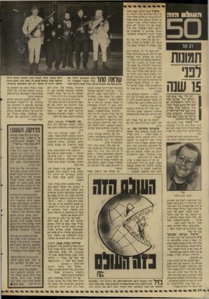 העולם הזה - גליון 2593 - 13 במאי 1987 - עמוד 26 | הם מחכים שיבוא פונים, שום פרימיירה, אף מסיבה, כאי כתב לפוצץ. אפרים סידון, ב׳ מיכאל, חנוך יש סיפור. … בנקים, הדרך אפרים סידון היה נרדם.