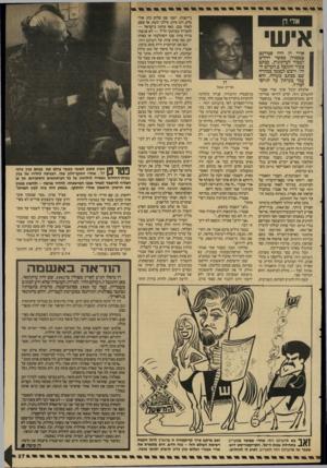 העולם הזה - גליון 2593 - 13 במאי 1987 - עמוד 27 | במקביל קראתי את ספריו, בשדות פלשת והצד השני של המטבע.