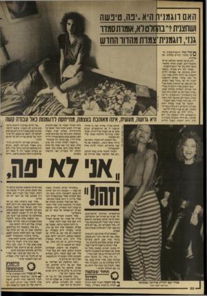 העולם הזה - גליון 2593 - 13 במאי 1987 - עמוד 30   האם ווגמניו! היא ״פה, טיפשה ושחצנית?״ בה וזדט רא, אומות סמדר גנזי, דוגמנית־צמדת מהדור החדש ף* מדר גנזי, דוגמנית־צמרת. שי־ ^ ער בלונדי, עיניים כחולות, יפה