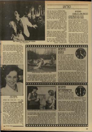 העולם הזה - גליון 2593 - 13 במאי 1987 - עמוד 32   קולנוע כוכב׳ היורשת של גי״ן שגדה מי ט תי ויבר היא ספורטיבית, חטובה ותמיד נראית מעורבת כשהופיעה ג׳יל קלייבורג באשה לא נשואה, נדמה היה כי היא מסמלת את העיוץ החדש
