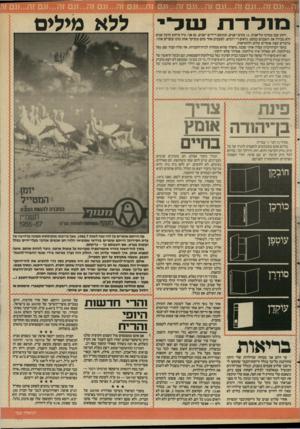 העולם הזה - גליון 2593 - 13 במאי 1987 - עמוד 33   רחוב קטן במרכז תל־אביב 12 .בתים ישנים, ובתוכם דיירים ישנים. גם אני. גרה ברחוב הרבה שנים ולא מכירה את השכנים כמעט. נראים די דומים. לפעמים אחד מהם(בעיקר אחת מהן)