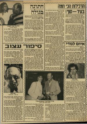 העולם הזה - גליון 2593 - 13 במאי 1987 - עמוד 35   הרכילותהכי חגה אברהם בריר נמצא עם האשה האמריקאית שלו ועם בתו הקטנת לשיא הגיעו הסיפורים בשבוע־פסח, כשהגברת האמריקאית הגיעה ארצה עם הבת הקטנת סיפורי־הרכילות
