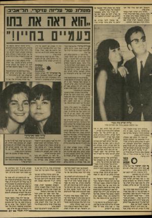 העולם הזה - גליון 2593 - 13 במאי 1987 - עמוד 37   לישראל. הוא חבר נהדר שלי ואני אוהב אותו. נולדתי ביוון ועליתי לארץ כבחור * צעיר, ב־ .1958 באתי לארץ בודד. הוריי וכל מישפחתי נשארו ביוון. אנחנו מעיר קטנה ביוון,