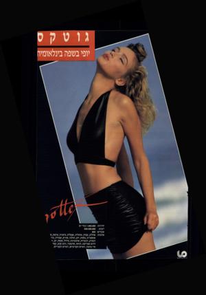 העולם הזה - גליון 2593 - 13 במאי 1987 - עמוד 43  