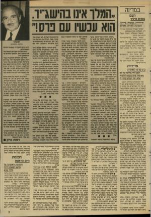 העולם הזה - גליון 2593 - 13 במאי 1987 - עמוד 7   במרינה העם 1סקים כרגיל אירוויזידן. ממשלה. כדורגל. בקבוקים. לפידים. קאביגם ישראל הפסידה בתחרות האיחוי־ויון. הבטלנות אינה משתלמת. המשבר הממשלתי התנהל בעצלתיים