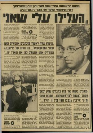 העולם הזה - גליון 2593 - 13 במאי 1987 - עמוד 8   בפעם הראשונה אחרי שנה1חצי 1תן יונתן חסביצקי ראי1ן עיתונאי נסיפר את הכד ליגאל לביב העדידו •711 שא]׳ אייזנברג הפסיק לדבר עם בתו, אך ניסה לשחד אותה כדי שתנטוש את
