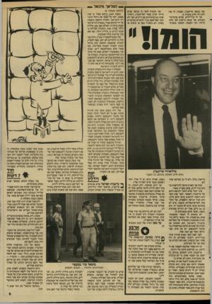 העולם הזה - גליון 2593 - 13 במאי 1987 - עמוד 9   המלאך מיכאל — שנו בכספי אייזנברג ועבורו. לי אין ולא היה חלק בחברה זו. אני חי בניריורק, שהיא מרכז־פי־נאנסים. אני עוסק בייעוץ לפי חוזה מיוחד, וכר הקמתי, למשל,