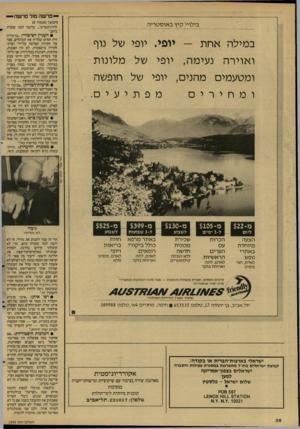 העולם הזה - גליון 2595 - 27 במאי 1987 - עמוד 37 | רחל אבנרי, העולם הזה מ $22-מ $105-מ $130-מ $399-מ$525- ליו ם הצעה מיוחדת באתרי נופש.