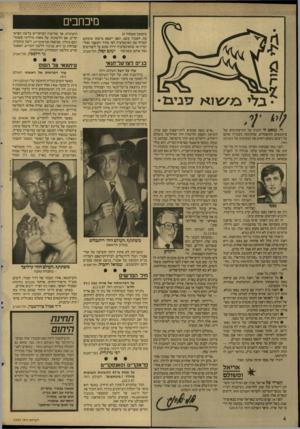 העולם הזה - גליון 2595 - 27 במאי 1987 - עמוד 4 | לפני כמה שבועות הערתי במדור זה על הסקופ של אחד מנחם שיזף.