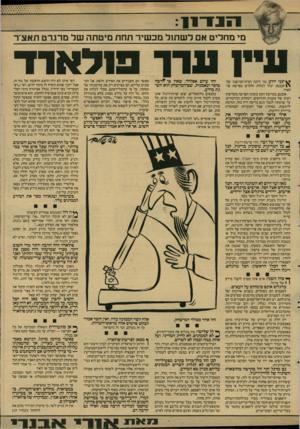 העולם הזה - גליון 2595 - 27 במאי 1987 - עמוד 7 | ג׳ונתן פולארד התקשר עם מי שהתקשר, והגיע ללק״ם. … פולארד מצא את מפעיליו, המפעילים מצאו את פולארד. … ן מכאן לפרשת־פולארד. הפוליטיקאים הם פטפטנים. כולם.