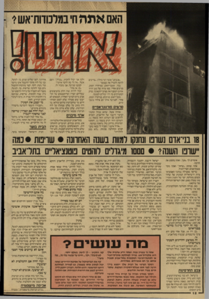 העולם הזה - גליון 2596 - 1 ביוני 1987 - עמוד 12   האם אמהה׳ במלכודות־אש1 ״אנשים ״,אומר רמי כחלון ,״צריכים לדעת להציל את עצמם!״ נכון. ומכבי־האש. במיקרה הטוב, מגיעים אחרי. כמו צוות של מגן דויד אדום המפנה את