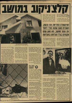 העולם הזה - גליון 2596 - 1 ביוני 1987 - עמוד 17   ך ישקו של מנחם סורפין נלקח / /י * ממנו לפני מסיבת ה־ 25 לרם־ און, מחשש שיעשה בו שימוש שלא כחוק״. ביולי שנה שעברה התקיימה במושב רם־און חגיגה גרולה ליובל ה־25