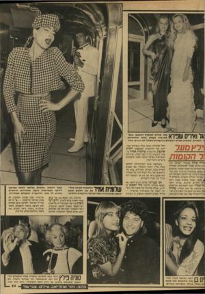 העולם הזה - גליון 2596 - 1 ביוני 1987 - עמוד 23   שתי אחיות תאומות התלבשו בשמ- לות־ערב נוצצות ונראו הוליוודיות •י. השתיים, שעושות צעדים ראשונים כדוגמניות־מסלול, לא הרגישו בנוח. ואיריס שפירא 1ירץ מער גל ההומות